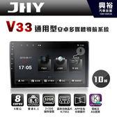 【JHY】V33 10吋通用型安卓多媒體主機*雙聲控+藍芽+導航+安卓8.1*8核心2+32(倒車選配)
