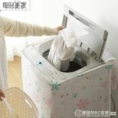洗衣機罩陽台防水防曬上開翻蓋套罩全自動滾筒洗衣機蓋布防塵罩子圖拉斯3C