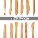 『ART小舖』雕塑工具 陶藝工具 6吋木刀 雕塑刀 12支入 單包