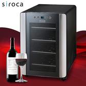 ↙0利率↙日本Siroca crossline 紅酒櫃 SNE-W2312B【 南霸天電器百貨】
