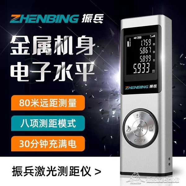 測距儀 迷你手持高精度電子尺紅外線小型測量儀器量房【快速出貨】