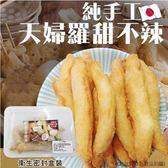 【海肉管家】陳家手工天婦羅甜不辣-1盒【每盒300g±10%/約11~13條】