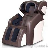 220V廣元盛按摩椅家用全身揉捏多功能全自動太空艙老人按摩器電動沙發QM   橙子精品