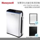 Honeywell智慧淨化抗敏空氣清淨機HPA-720WTW +適用一年份濾網組(HEPA濾心+蜂巢式顆粒狀活性碳濾網)