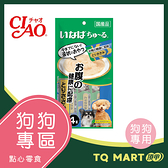 INABA汪啾嚕 犬用肉泥 腸胃保健配方 雞肉口味【TQ MART】