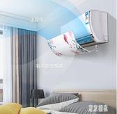空調擋風板防直吹通用壁掛式出風口冷氣防風罩遮風擋擋板 xy5511『東京潮流』