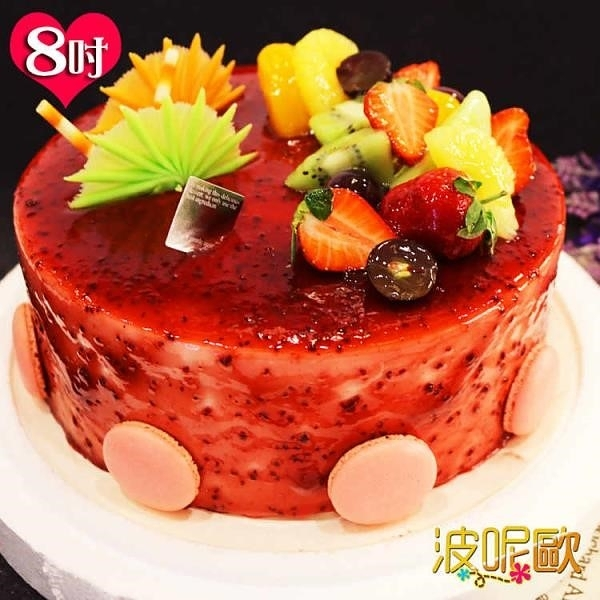 【南紡購物中心】【波呢歐】酸甜覆盆子雙餡鮮奶蛋糕(8吋)