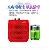 擴音器 AKER/愛課AK77 AK77W無線藍芽擴音器大功率教學晨練擴音機喇叭
