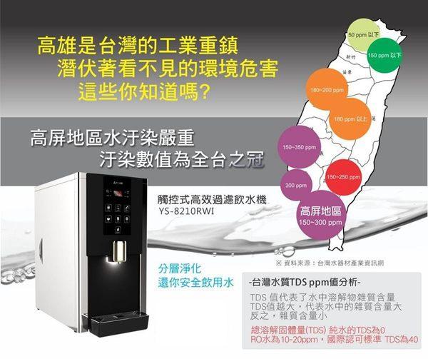 ~ 免費到府基本安裝 ~ 元山 觸控式高效過濾飲水機 YS-8210RWI