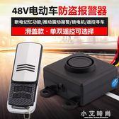 電瓶車防盜器電動三輪自行車報警器防斷電剪線48-72V通用 小艾時尚