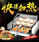漢堡機商用全自動烤包機雙層烘包機小型電熱漢堡爐漢堡店機器設備