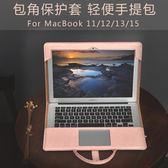 筆電包 蘋果筆記本電腦包air13.3寸12 macbook保護殼套pro13內膽包手提15