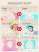 浴帽 思寶瑞寶寶洗頭帽兒童洗髮帽防水護耳神器嬰兒小孩洗澡浴帽可調節 居優佳品