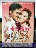 挖寶二手片-G04-055-正版DVD-華語【天生愛情狂】張智霖 劉心悠(直購價)