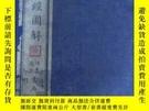 二手書博民逛書店罕見《來註易經圖解》Y163249 上海江東書局