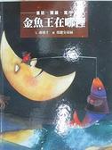【書寶二手書T7/少年童書_DHZ】金魚王在哪裡_郝廣才
