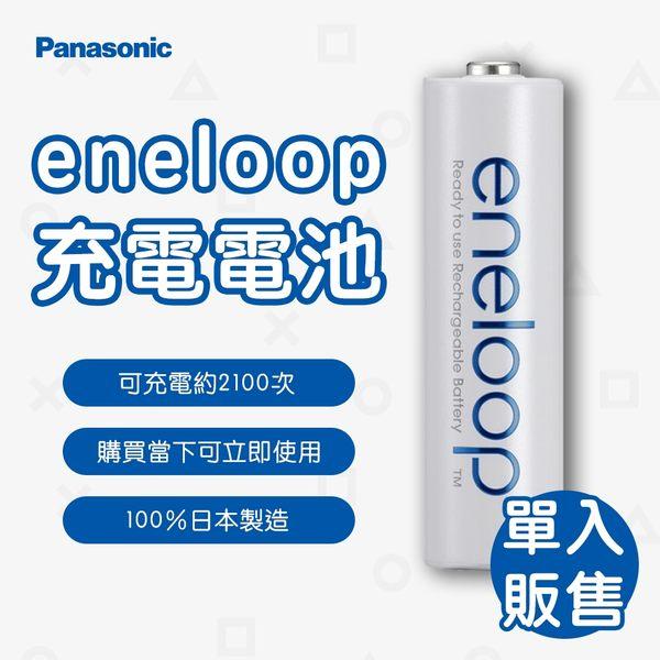 國際牌 Panasonic eneloop 充電電池 3號 4號 單入 2000mAh 800mAh 低自放 鎳氫 充電池 日本製造
