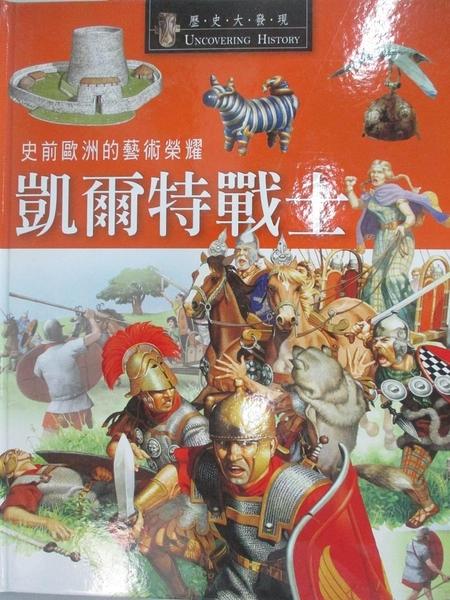 【書寶二手書T9/少年童書_DMP】凱爾特戰士 : 史前歐洲的藝術榮耀 / Neil Grant作_格蘭特