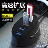 HUB集線器高速時尚4口USB3.0分線器30cm 黑/白 QG6202『優童屋』