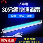 紫外線殺菌燈 紫外線消毒燈 紫外線滅菌燈 紫外線支架消毒燈 攜帶式紫外線消毒燈