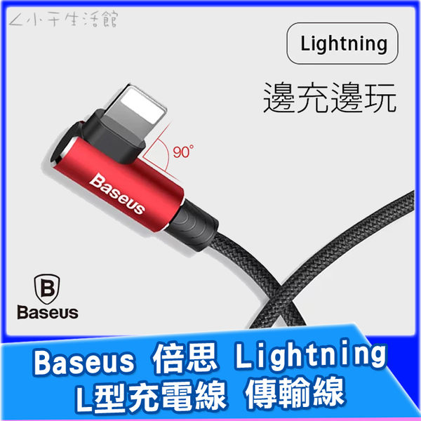 Baseus 倍思 MVP王者 L型充電線 1米 2米 Lightning 2A 編織線 傳輸線 i6 i7 i8 ix 充電不檔手