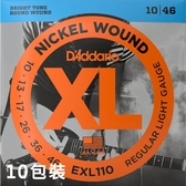 D'Addario EXL110電吉他弦(10-46)十包裝