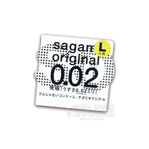 【套套先生】日本 sagami 相模元祖 002超激薄衛生套 1片裝 L-加大/大鵰/超薄/相模/奶油球/002/0.02