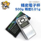 《精準儀錶旗艦店》微量秤 精密電子秤 珠寶秤 0.01g/500g 藍色背光 量測精准 攜帶方便 MET-MWM+