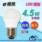 【E極亮LED照明】LED廣角型球泡4.5W【4.5w LED燈泡 E27 全電壓 白光 黃光】-《HY生活館》