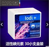 法國Bio lodi+ 活性碘添加劑 1盒30支包裝 適合珊瑚缸