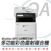 【超值商品】Brother MFC-L8900CDW 多功能彩色雷射複合機