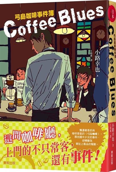 (二手書)Coffee blues:弓島咖啡事件簿