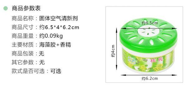 [協貿國際] 固體空氣清新劑家用室內空氣芳香香膏 (10個價)