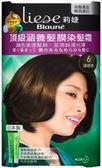 莉婕頂級涵養髮膜染髮霜-6-深棕40+40g