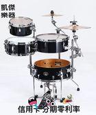 凱傑樂器 TAMA VD46CBCN 旅行鼓組 (黑色) 含架 不含鈸 爵士鼓 公司貨