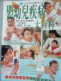【書寶二手書T1/保健_YHA】嬰幼兒疾病大百科_岩田力