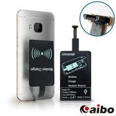 aibo Micro USB通用型 無線充電感應貼片(通過NCC認證)-(B)倒梯型