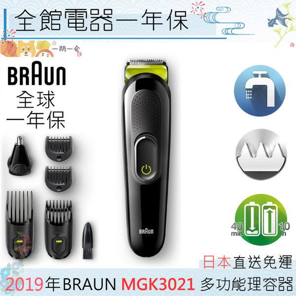 【一期一會】【日本代購】百靈 BRAUN 多功能修容造型器 MGK3021 國際電壓 刀頭可水洗 MGK3020 新款