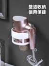 吹風機架 吹風機架衛生間廁所置物架家用電吹風收納架子壁掛免打孔風筒掛架 晶彩 99免運