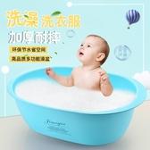 加厚塑膠嬰兒臉盆兒童小號多用寵物寶寶洗衣浴盆長方形洗澡盆 夢想生活家