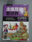 【書寶二手書T9/少年童書_YIG】走進歷史看世界:政治與戰爭_袁若喬/盧璐