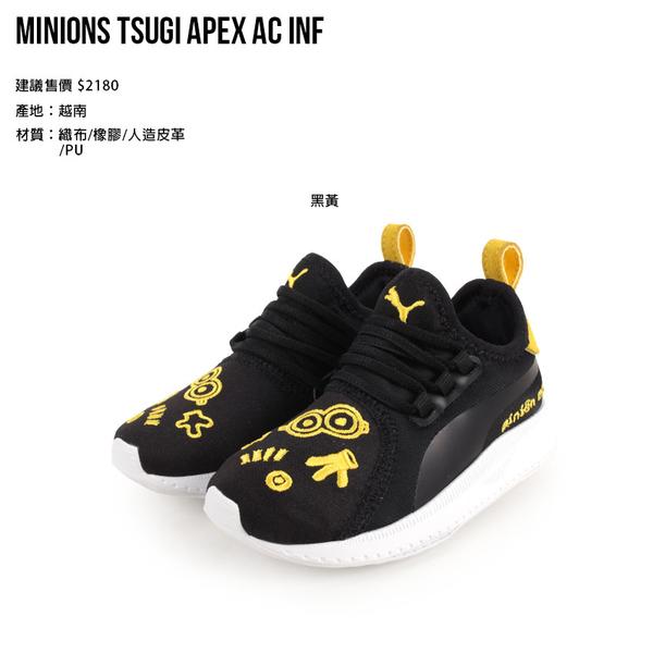 PUMA Minions TSUGI Apex AC Inf 男小小兵兒童休閒鞋(免運≡體院≡ 366878