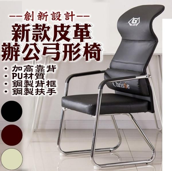23072-236-柚柚的店【新款皮革弓形椅】鋼製腳電競椅 美髮椅電玩椅 美容椅 老闆椅 電腦椅