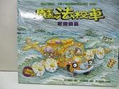 【書寶二手書T1/少年童書_KOS】魔法校車:穿越颱風_游能悌, 喬安娜.柯爾