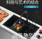 石英石水槽雙槽黑色廚房洗碗池加厚花崗石水槽洗菜盆套餐 NMS名購居家