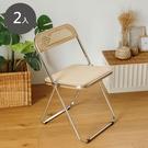 椅子 摺疊椅 會議椅 餐椅 椅 休閒椅【Z0100-A】Grace 藤編折疊椅2入 收納專科