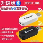適配器 藍芽接收器無線音響箱轉換4.0功放U盤USB車載藍芽棒音頻適配器 第六空間