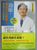 【書寶二手書T2/醫療_JPI】過敏原來可以根治_陳俊旭_附光碟