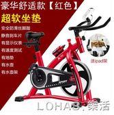 動感單車 動感單車機超靜音家用健身車室內運動腳踏自行車塑身健身器材 igo