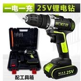 電鑚 德國工業級25V充電鑚鋰電鑚家用手電鑚手鑚電動螺絲刀充電式電鑚